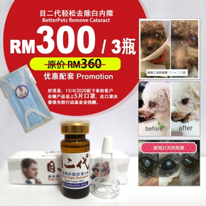 Promotion: Buy 3 bottles of BetterPETS @RM300 (Original Price RM360) comes with complimentary 5 pieces of masks