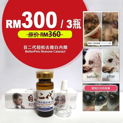 Promotion: Buy 3 bottles of BetterPETS @RM300 (Original Price RM360)